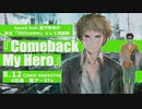 Akisame(buzzG×夏代孝明) New Album「Comeback My Hero」Tr...
