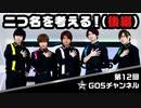 【GOALOUS5】GO5チャンネル 第12回