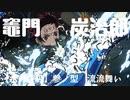 【鬼滅の刃】竈門炭治郎 水の呼吸 参ノ型 流流舞い アニメ バトルシーン