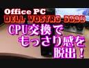 □【自作PC】CPU交換でもっさりPCを快適に