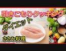 引きこもりが作るダイエットささみ料理!【簡単】