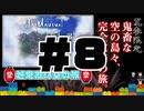 ほぼ毎日投稿【Minecraft】超鬼畜な空の島々を、完全攻略目指す!【The Unusual Skyblock】#8