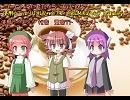 【UTAU】コーヒーをいれたからfullver【MikuMikuVoice】