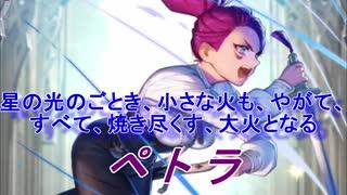 【FEヒーローズ】ファイアーエムブレム 風花雪月 - 異境の姫 ペトラ特集