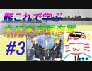 【ゆっくり実況】艦これで学ぶ大日本帝国海軍#3【放課後提督タイム】