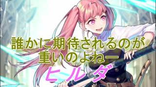 【FEヒーローズ】ファイアーエムブレム 風花雪月 - ものぐさ令嬢 ヒルダ特集