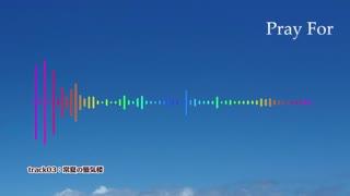 【東方】夏コミ新作CD Pray For - XFD【Silver Forest】