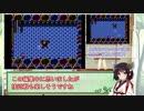【日刊】FC ロックマン3 ノーダメージ part10 フラッシュマン+バブルマン【VOICEROID実況】