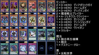 【ゆっくり実況】デュエルリンクスプレイ動画(D-HERO編その2)