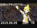 日刊トップテン!VOCALOID&something【日刊ぼかさん2019.08.05】