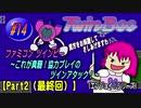 【FC・ツインビー】実況 #14 これが真髄!協力プレイのツインアタック!【Part2(最終回)】