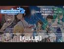 【吹奏楽アレンジ】BWLAUTE BEIRRD~FULL Ver.~【ぬきたし2 OP】