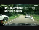 2019 TOYOTA GAZOO Racing ラリーチャレンジ 高岡 万葉 SS1 SANZENBOU