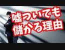週刊誌が【嘘をついても儲かる理由】松本人志さんガセ記事事件を考察