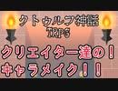 【クトゥルフ神話TRPG】美形の石油王が現れる卓?!【机上のR...