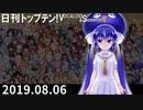 日刊トップテン!VOCALOID&something【日刊ぼかさん2019.08.06】