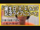 『誕生日および記念ライブについて』についてetc【日記的動画(2019年08月07日分)】[ 129/365 ]