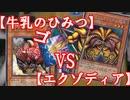 遊戯王で闇のゲームをしてみたVRAINS その105【マスター】VS【ユウズィ】