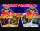 【遊戯王LotD】デッキ半分がバニラ上級のゴミデッキは、超展開最強デッキに勝てるのか?【キースVSキース】