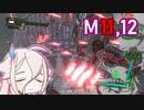 【地球防衛軍4.1】地獄へとうこそ、ウイングダIAー【M11,12】