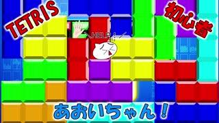 【TETRIS99】テトリス初心者あおいちゃん!のOP※本当にOPだけです。