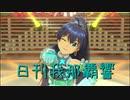 日刊 我那覇響 第2162号 「キミ*チャンネル」 【ソロ】