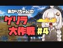 【Empyrion】あかりちゃんのゲリラ大作戦-ep.4【機体クラフト惑星サバイバル】