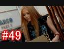 【428】封鎖された渋谷の事件を解決していくよ☆#49【実況】