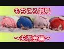 ヒプマイもちころ劇場〜お茶会編〜☆前編☆