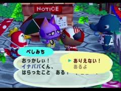 ◆どうぶつの森e+ 実況プレイ◆part147