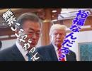 麗しき和の世界情勢  韓国は裕福だから大丈夫だろ!20190808