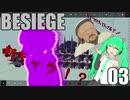【VOCALOID実況】あの孤独なSilhouetteはチンギスの孫.cobra3【Besiege】