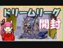 【琴葉茜】ドリームリーグ 1BOX 開封【ポケモンカード】