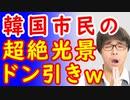 グループB韓国にホワイト国除外の政令公布!日本大使館の前で韓国人「安倍首相ごめんなさい…」意味不明な超絶光景に世界がドン引きw【韓国最新ニュース】【日韓問題】【KAZUMA Channel】