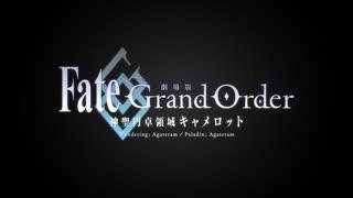劇場版Fate/Grand Order –神聖円卓領域キャメロット– PV