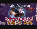 【TW】シオカンチャレンジ10連+5ー#04【レア2倍期間】