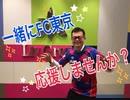 FC東京スポンサー活動