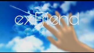 ex.Friend/音街ウナ