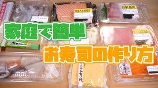 寿司職人による家庭でできるお寿司の作り方