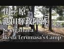 関ヶ原の戦い池田輝政陣跡|Sekigahara Ikeda Terumasa's Camp|Japan Travel Guide