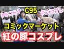 【コミケ95】冬コミにいた紅の豚コスプレイヤー|WINTER COMIKET COSPLAY|Comic Market 95