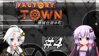 【Factory Town】機械仕掛の町 Part-4【紲星あかり&結月ゆかり】