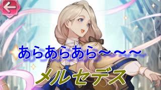【FEヒーローズ】ファイアーエムブレム 風花雪月 - おっとり修道士 メルセデス特集