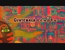 【ボカロオリジナル】Guatemalaの太陽の下で【VY1】