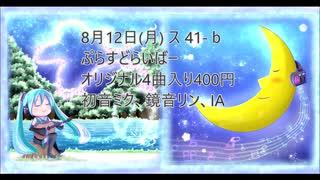 【コミックマーケット96】 ボカロオリジナルCD 【ぷらすどらいばー】