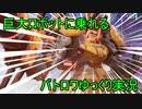 【ゆっくり実況】春紫苑のメカバトル大会記録 プラモ紹介番外編