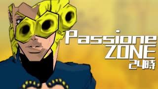 ーPassioneZONE24時ー