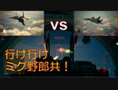 Ace Combat 7 Multiplayer255  バトルロイヤル  MiG-29A + HPAA