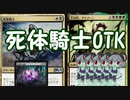 【MTG淫夢実況】第三章 死体騎士OTK