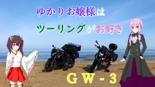 ゆかりお嬢様はツーリングがお好き Part 8「GW3」